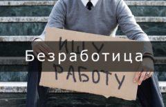 Что такое безработица: суть и типы, уровень и история