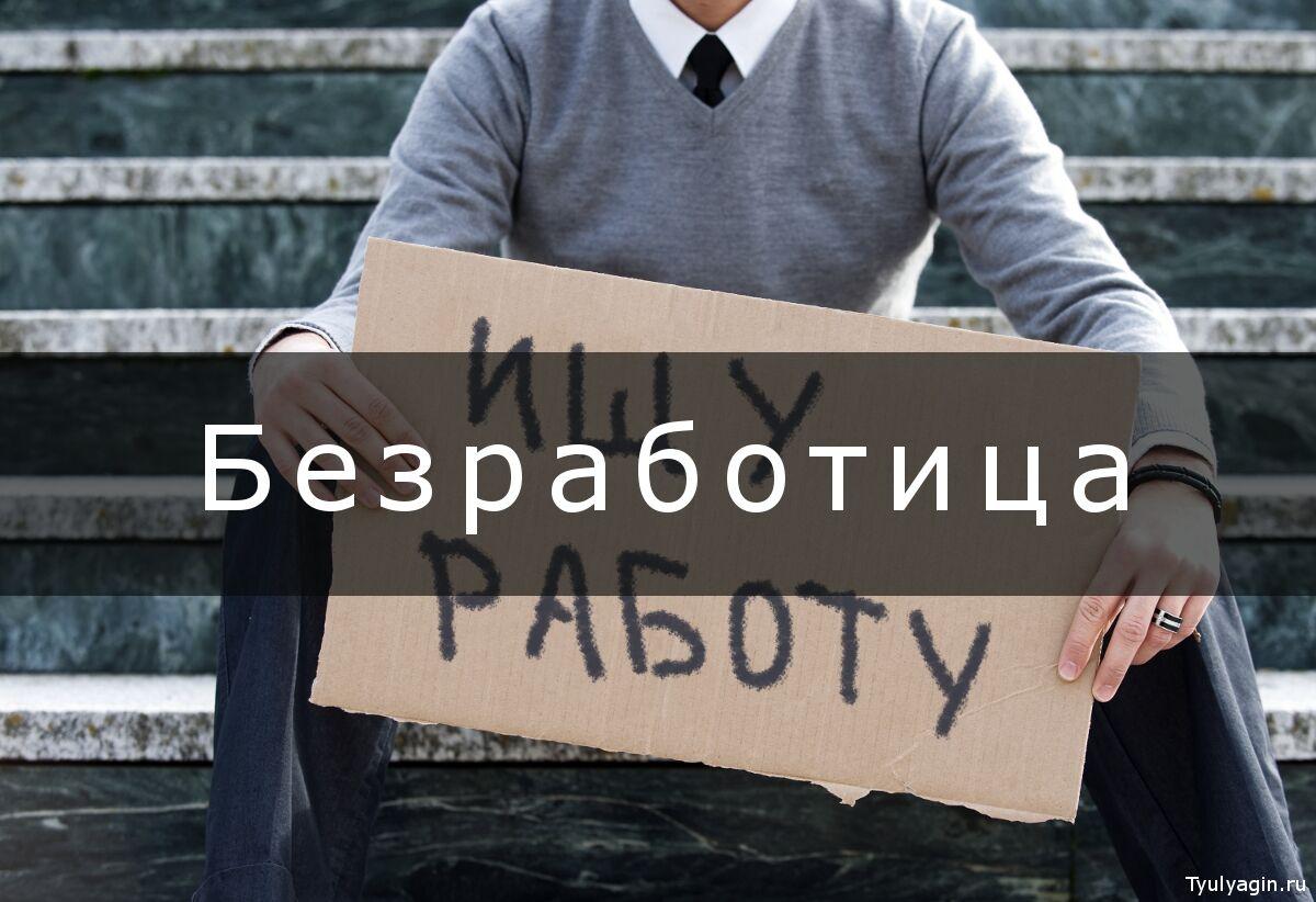 Что такое безработица суть и типы, уровень безработицы в России и США