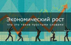 Экономический рост - что это простыми словами: способы повышения и измерение