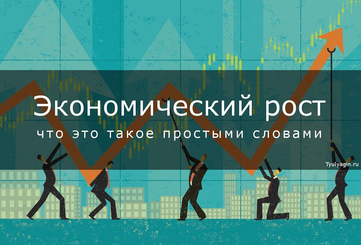 Экономический рост - что это простыми словами способы повышения и измерение