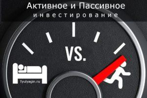 Активное и пассивное инвестирование в чем разница