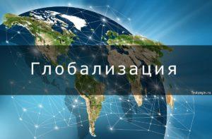 Глобализация экономики - что это такое история, плюсы и минусы