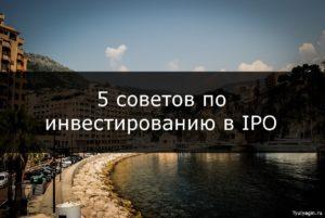 5 советов по инвестированию в IPO компании