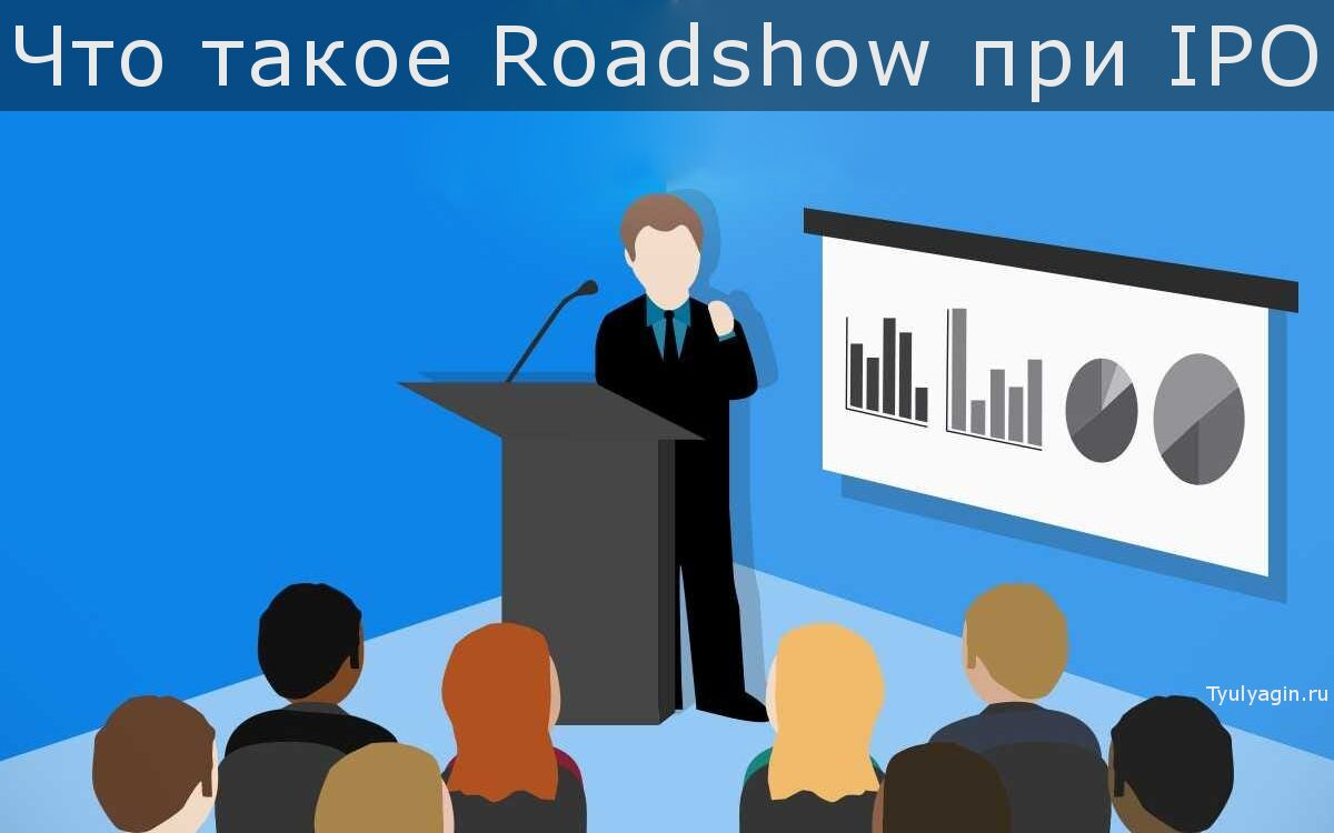 Roadshow (Роуд-шоу) при IPO - что это такое простыми словами