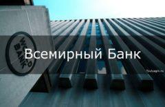 Всемирный банк - что это: суть, история, группа и деятельность