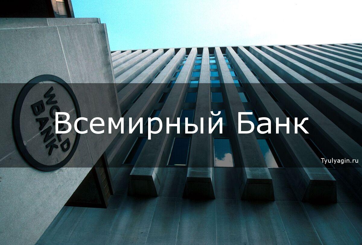 Всемирный банк - что это суть, история, группа и деятельность