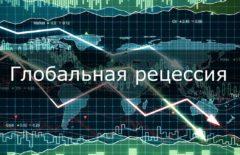 Глобальная (мировая) рецессия - что это такое простыми словами