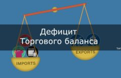 Дефицит торгового баланса - что это означает