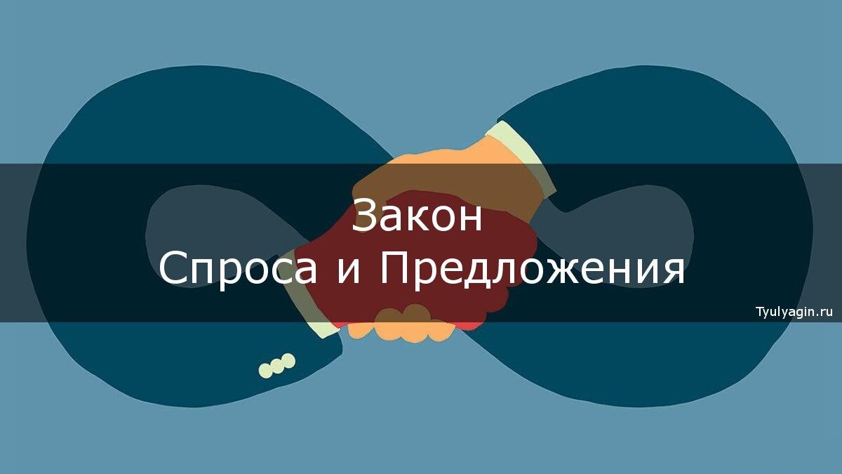Закон спроса и предложения в экономике