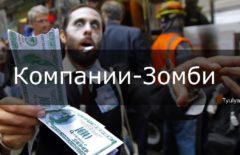 Компании-зомби - что это такое: суть и особенности инвестирования в их акции