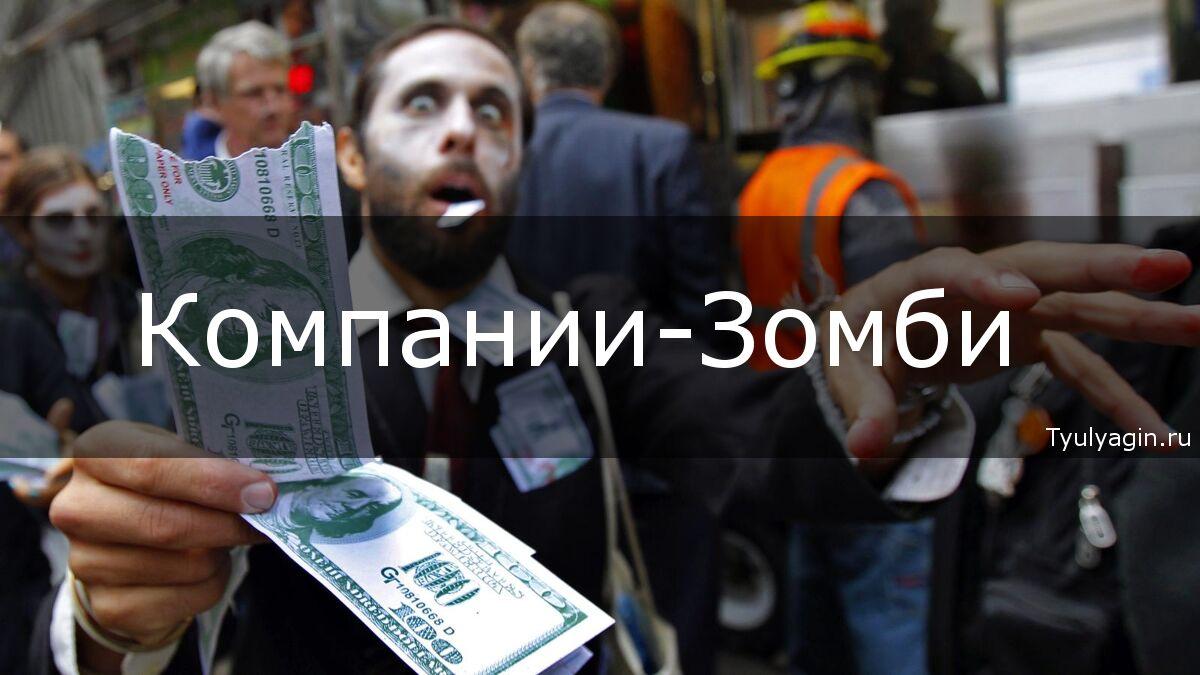 Компании-зомби - что это такое суть и особенности инвестирования в их акции