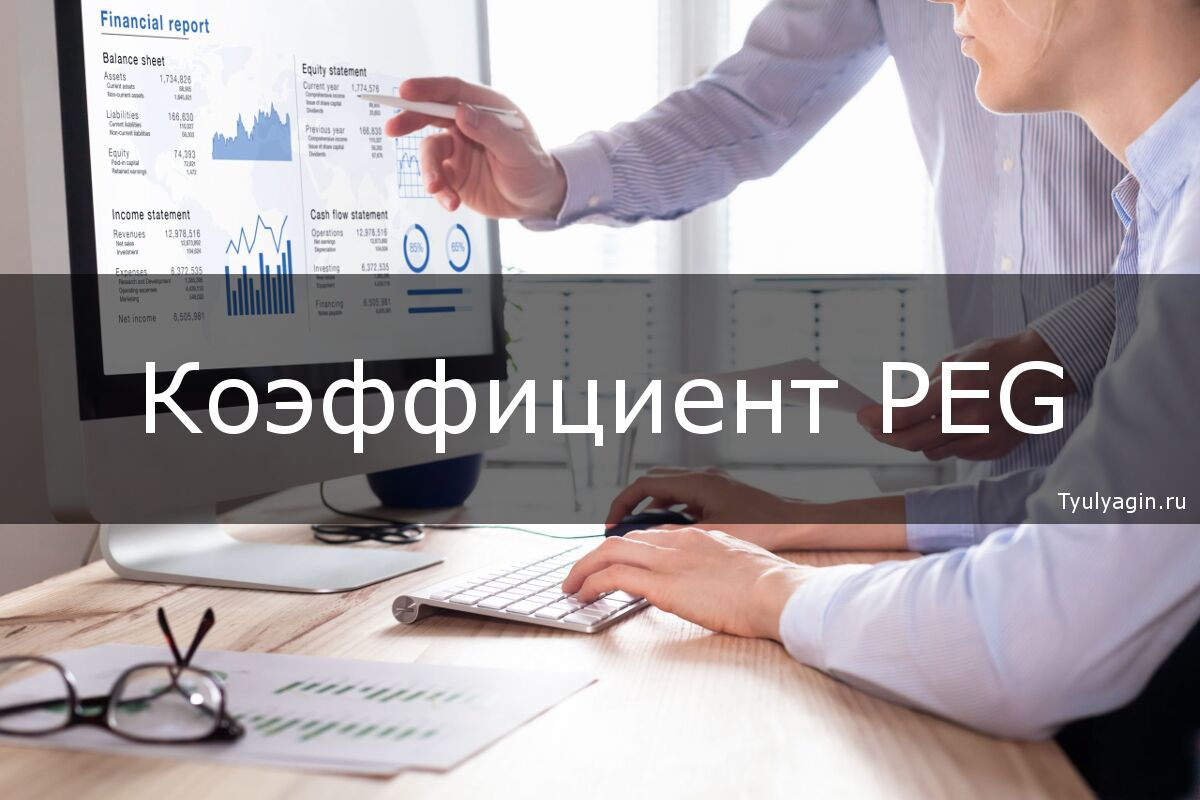 Коэффициент PEG - расчет и формула финансового показателя