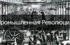 Промышленная революция - что это: суть, особенности, плюсы и минусы