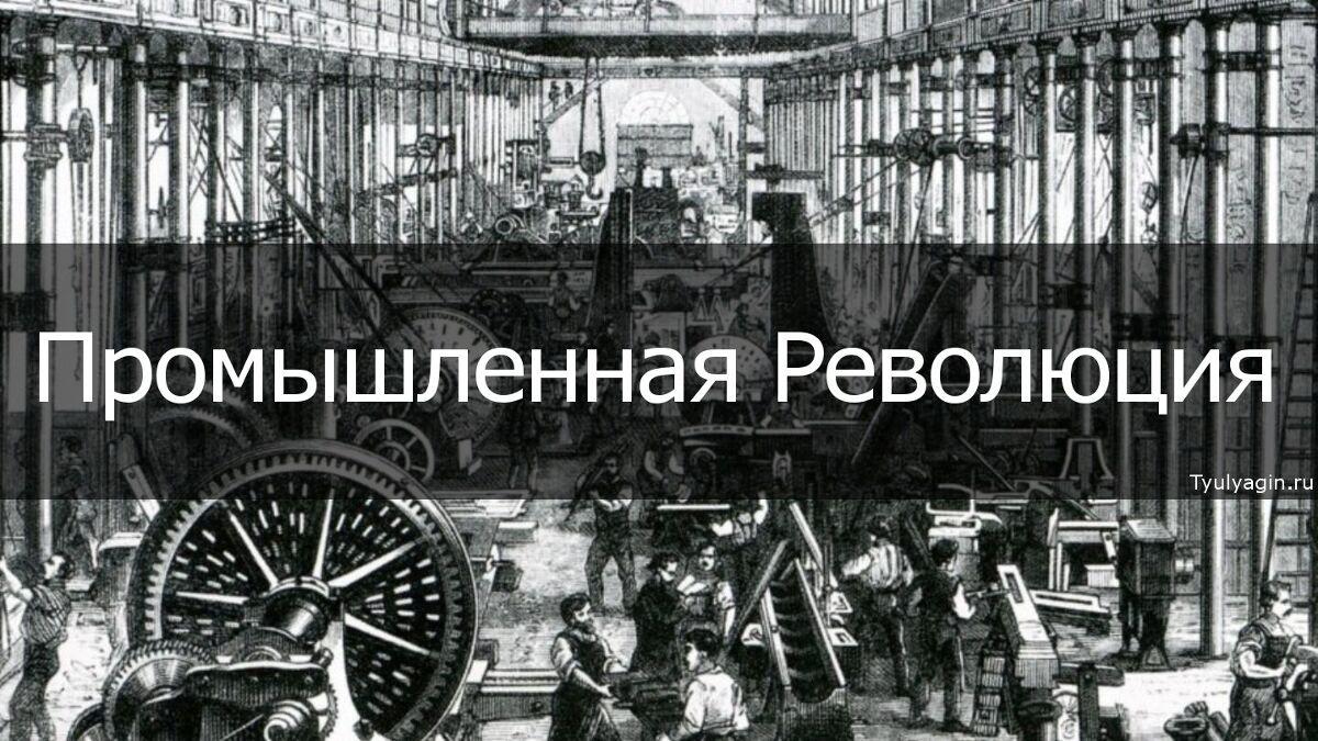 Промышленная революция - что это суть, особенности, плюсы и минусы
