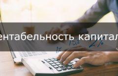 Рентабельность собственного капитала (показатель ROE) - формула расчета и примеры
