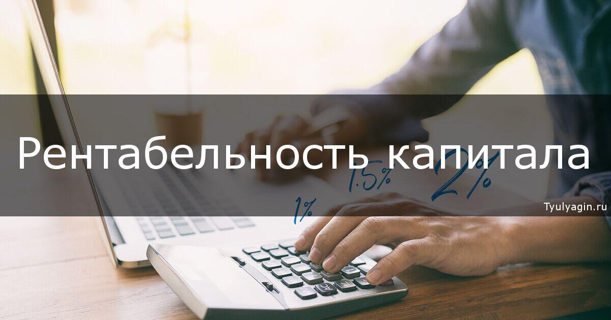 Рентабельность собственного капитала (показатель ROE) - формула расчета и суть коэффициента