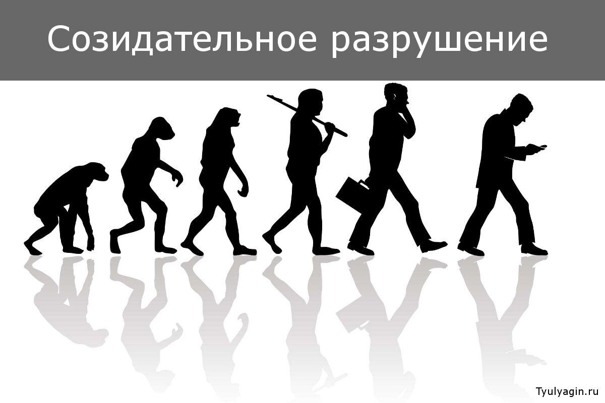 Созидательное разрушение - суть и примеры теории Шумпетера