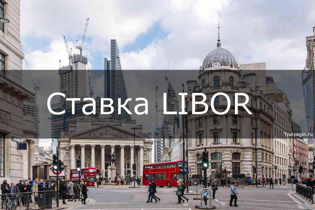 Ставка LIBOR - Лондонская межбанковская ставка предложения