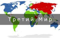 Третий мир - что это: суть и список наименее развитых стран мира
