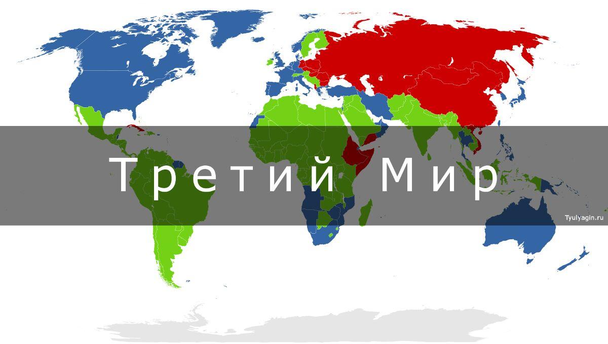 Третий мир - что это суть и список наименее развитых стран мира