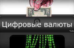 Цифровые валюты и деньги - что это: примеры, преимущества и недостатки