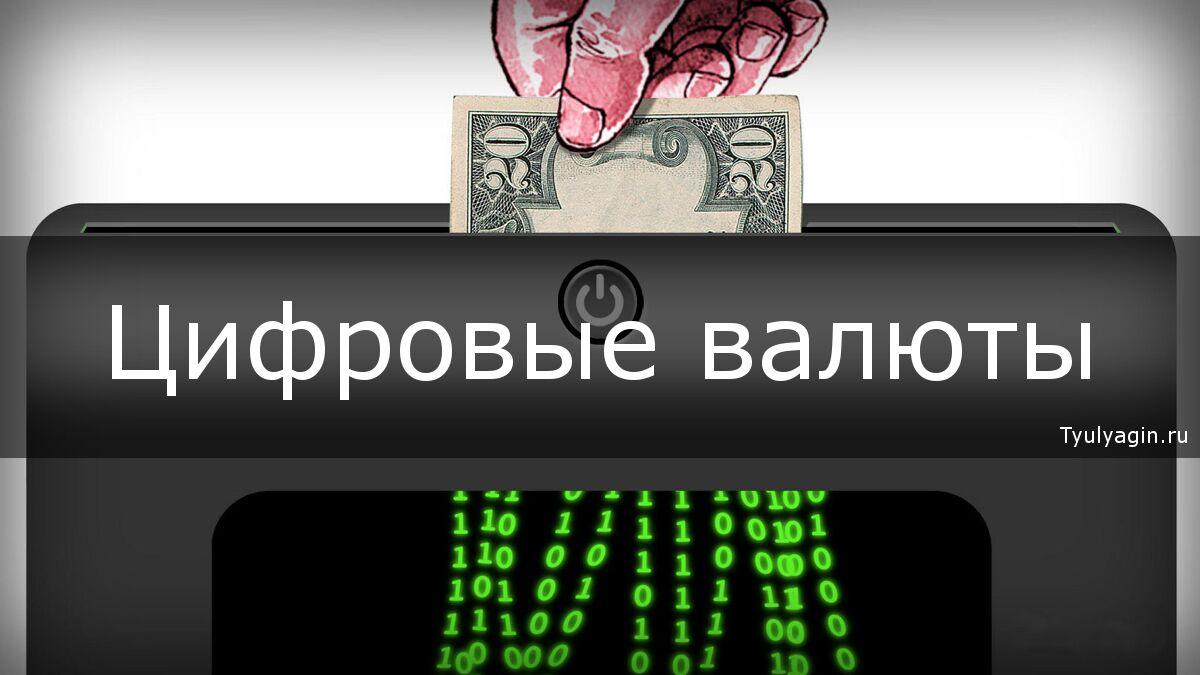 Цифровые валюты и деньги - что это примеры, преимущества и недостатки