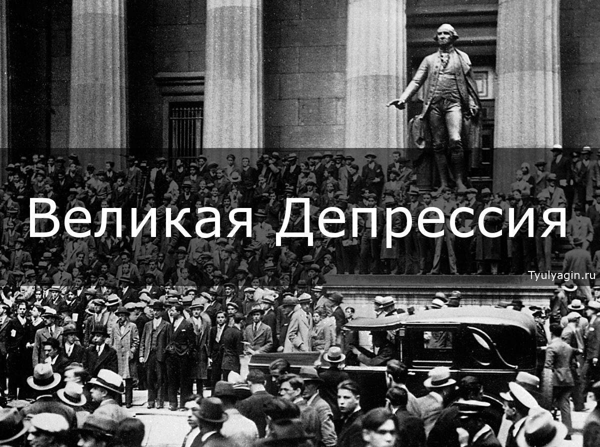Что такое Великая депрессия в США - причины кризиса экономики с 1929 года