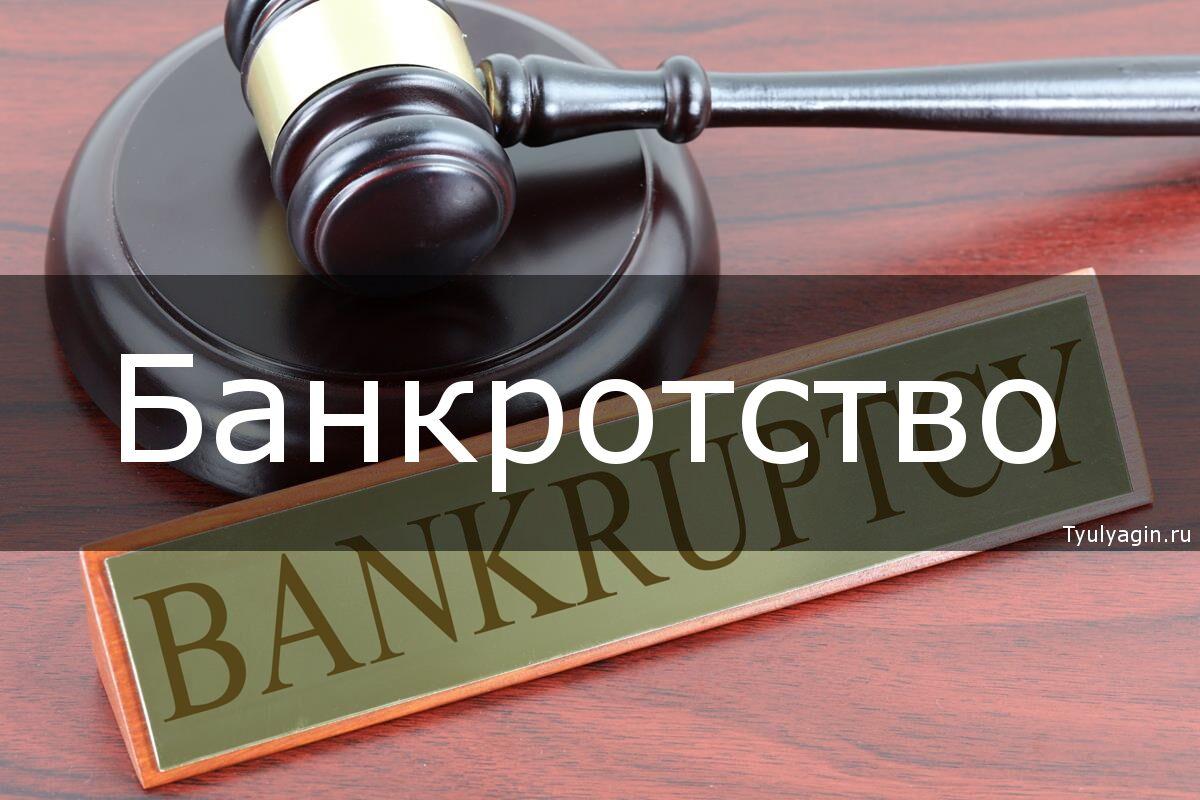 Банкротство - что это такое и основные особенности процедуры в России и в США