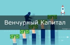 Венчурный капитал - что это: суть, история, бизнес ангелы и венчурные инвесторы
