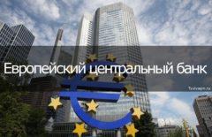 Европейский центральный банк (ЕЦБ) - что это такое: суть, структура, мандат и функции