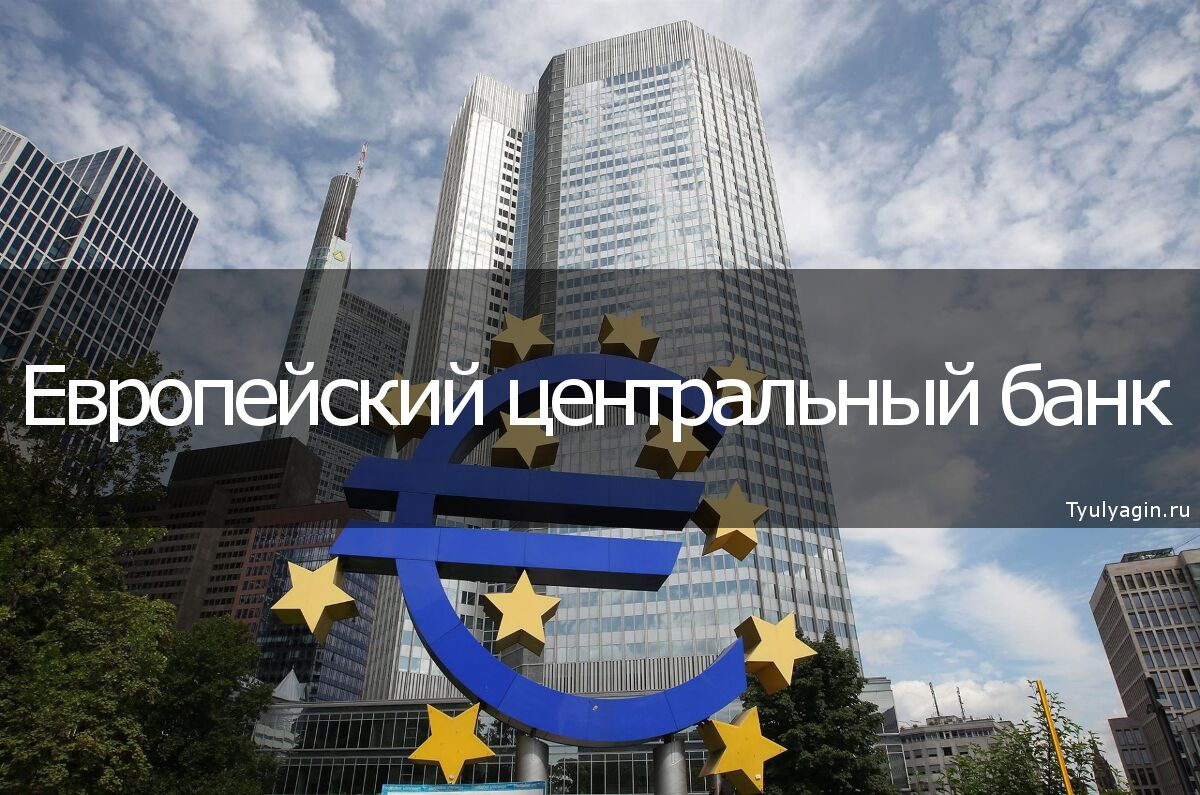 Европейский центральный банк (ЕЦБ) - что это такое суть, структура, мандат и функции