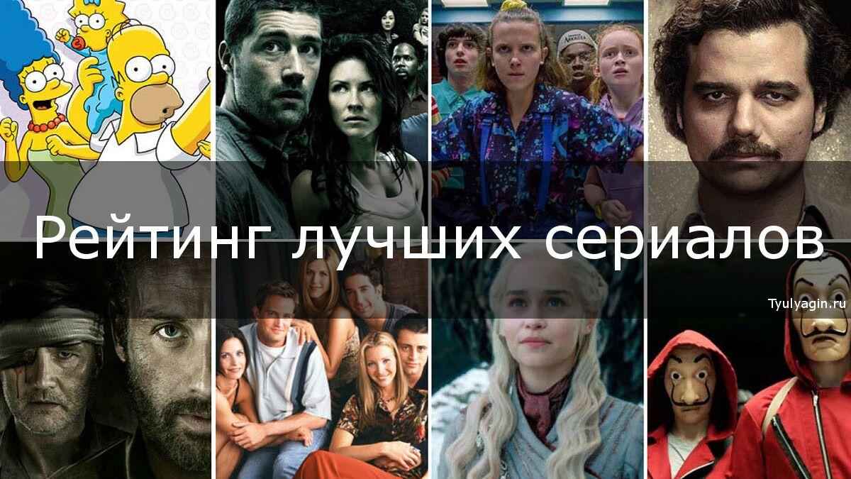 Зарубежные и русские сериалы с высоким рейтингом и захватывающим сюжетом
