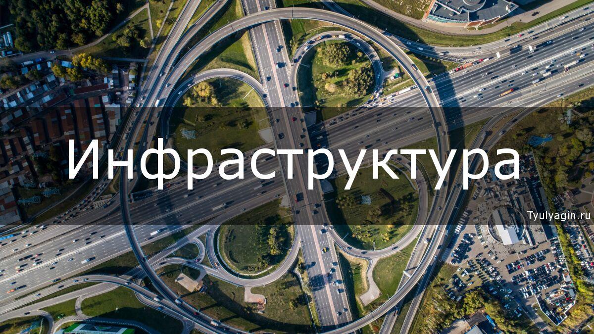Инфраструктура - что это такое, типы и основные особенности