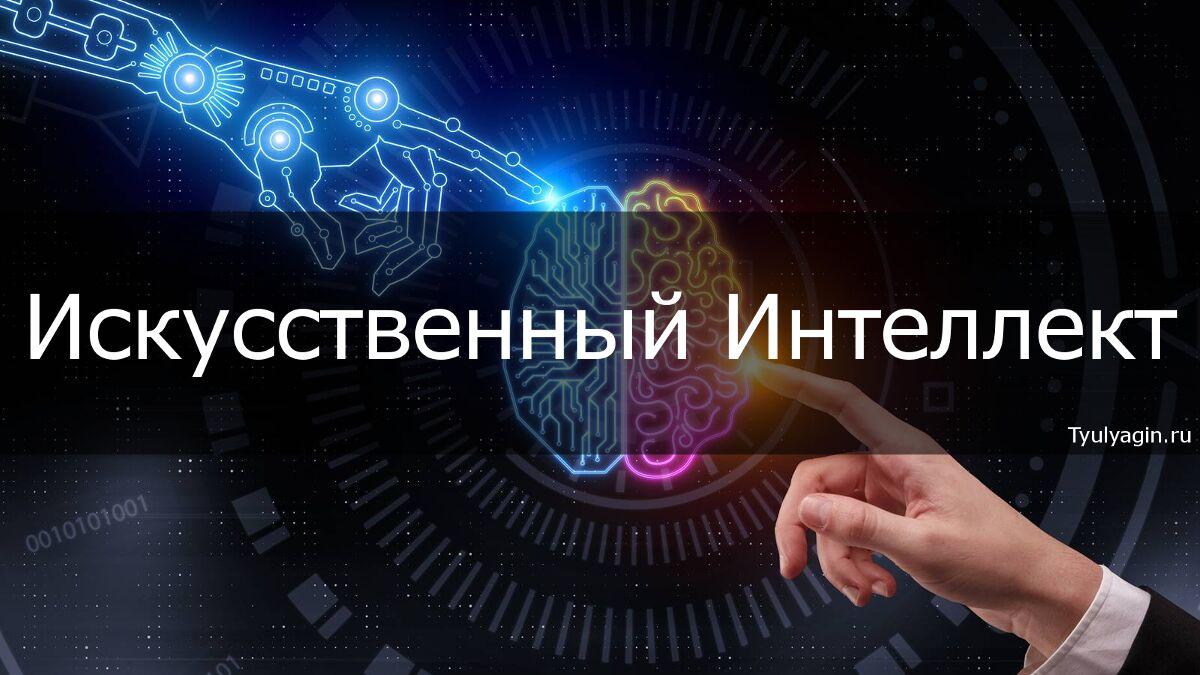 Искусственный интеллект (ИИ) - что это такое простыми словами