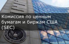 Комиссия по ценным бумагам и биржам США (SEC) - что это, история и как работает
