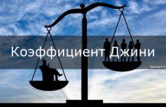 Коэффициент Джини - индекс концентрации доходов, справедливости и неравенства