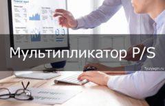 Мультипликатор P/S - отношение цены и объема продаж (выручки)