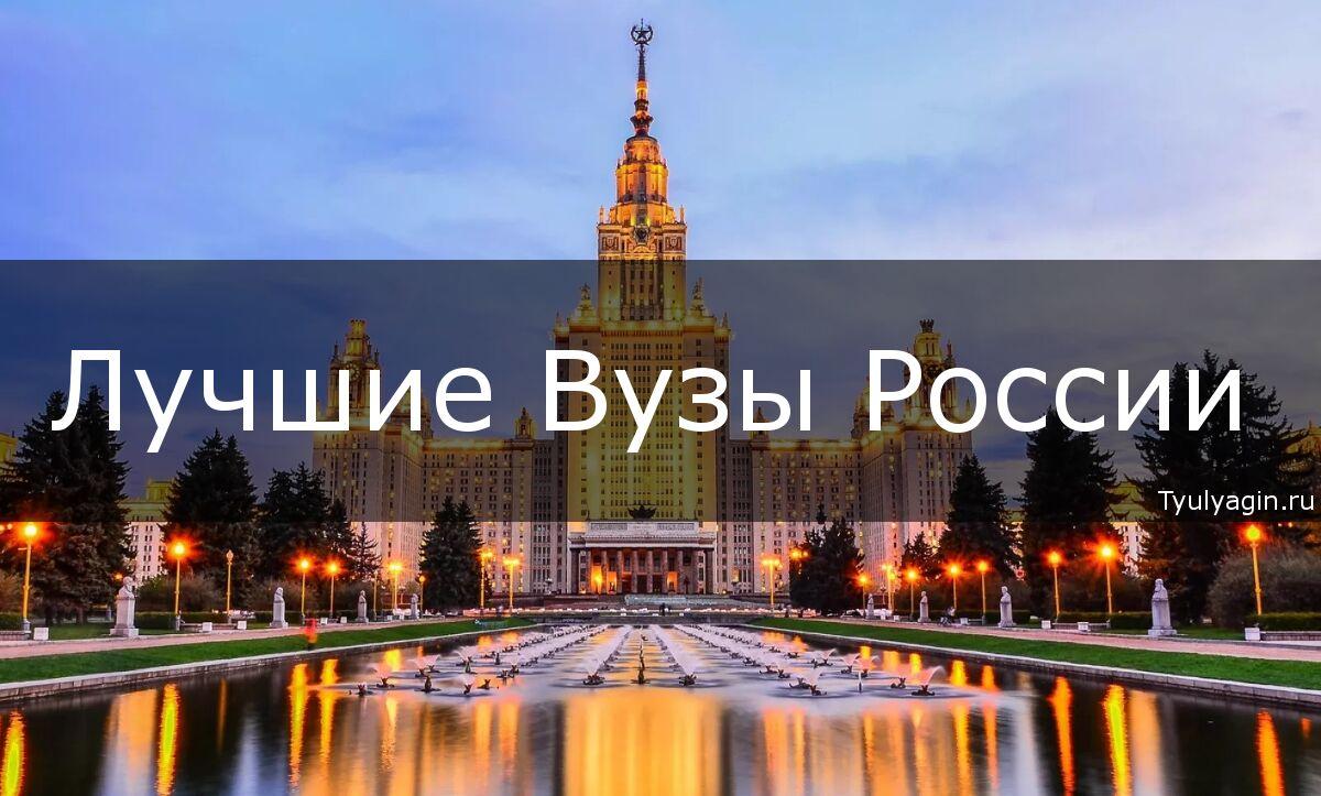 Рейтинг лучших вузов России на 2021 год
