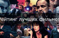 Списки лучших фильмов с самым высоким рейтингом
