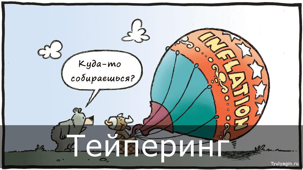 Тейперинг (сворачивание стимулов Центрального Банка)