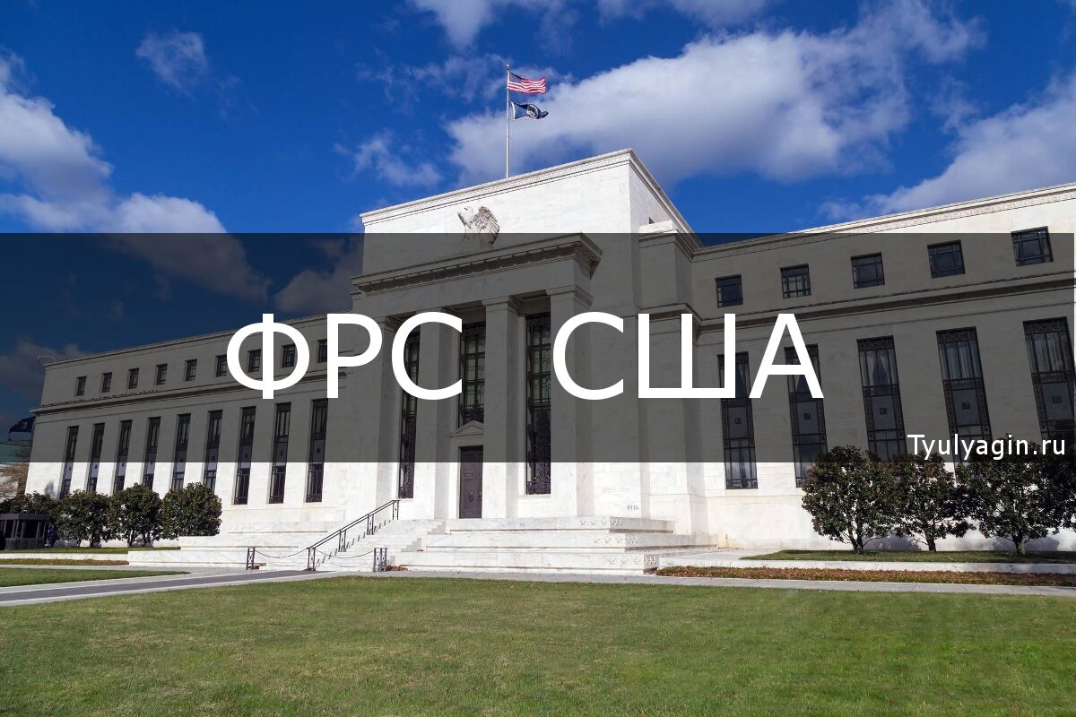 Федеральная Резервная Система (ФРС) США - что это такое