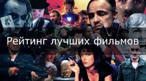 Списки лучших фильмов с высоким рейтингом