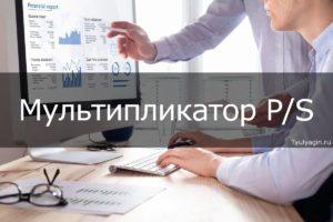 Мультипликатор PS - отношение цены и объема продаж (выручки)