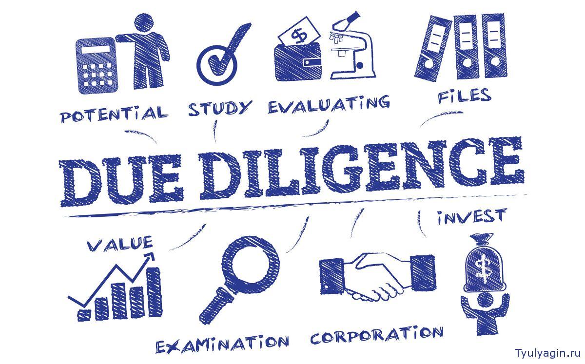 Due Diligence (Дью Дилидженс) - что это такое простыми словами