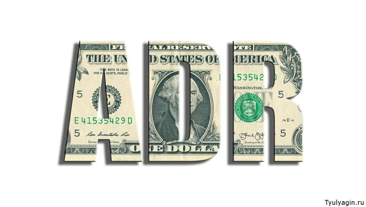 Американская депозитарная расписка (ADR) - что это такое