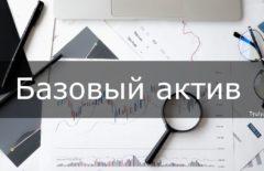 Базовый актив - суть, примеры, связь с деривативами