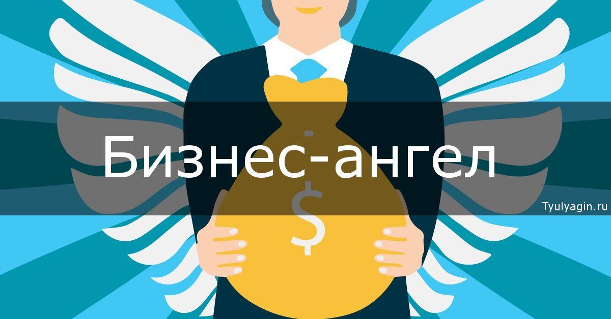 Бизнес-ангел (частный инвестор) - кто это?
