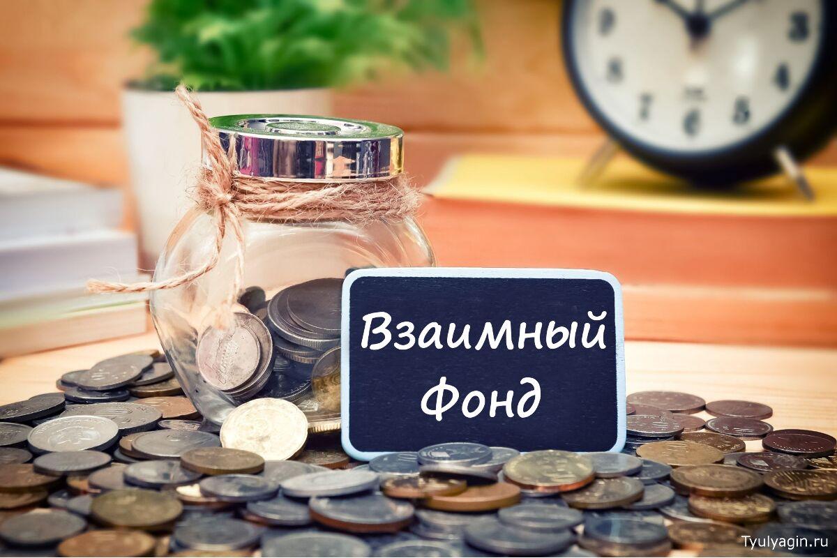 Взаимный инвестиционный фонд