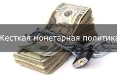 Жесткая денежно-кредитная (монетарная) политика
