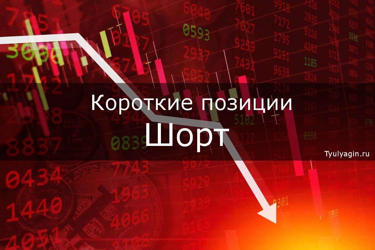 Короткие продажи (шорт позиция) - что это на бирже и в трейдинге